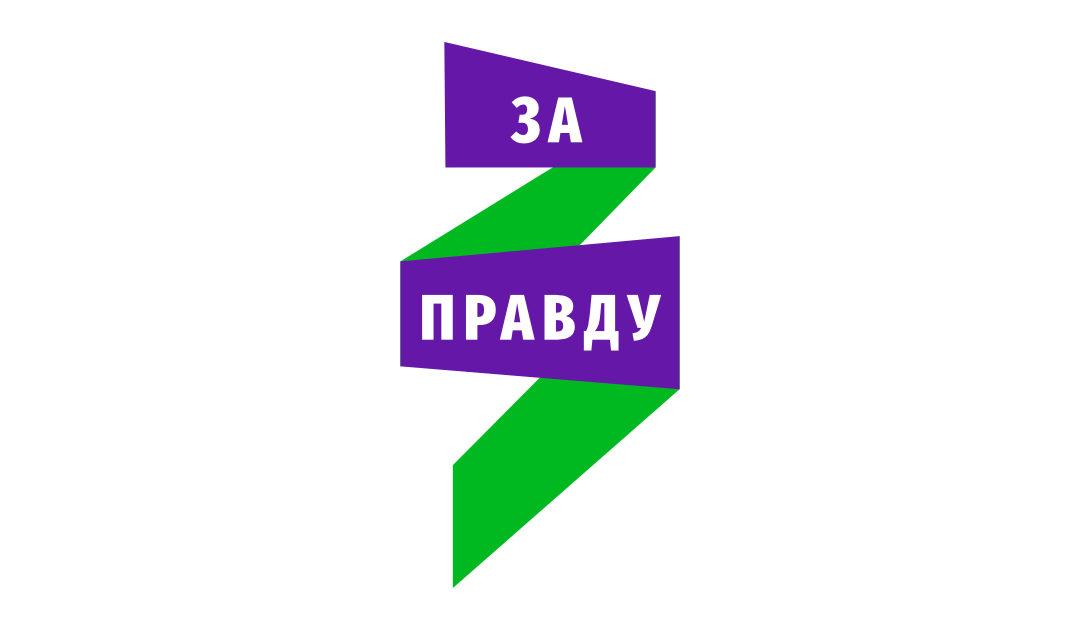 Подписание манифеста об объединении партий ЗА ПРАВДУ, СПРАВЕДЛИВАЯ РОССИЯ и «ПАТРИОТЫ РОССИИ»