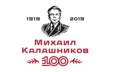Калашникову – 100!