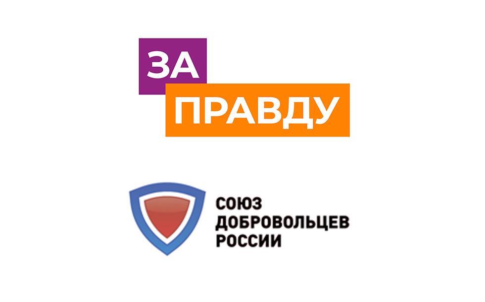 Движение ЗА ПРАВДУ и Союз добровольцев России подписали соглашение о сотрудничестве
