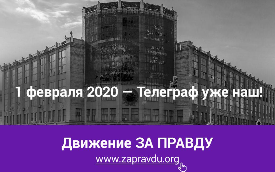 1 февраля пройдет учредительный съезд партии ЗА ПРАВДУ