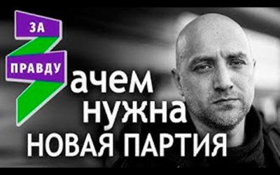 Партия Захара Прилепина: чей-то проект или путь в будущее?