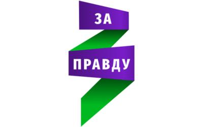 Проектный офис Движения ЗА ПРАВДУ запущен