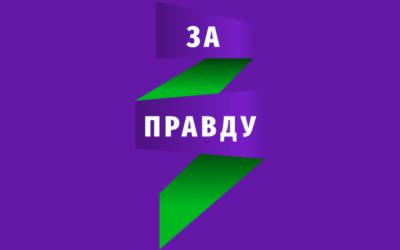 Декларация политической партии «ЗА ПРАВДУ»