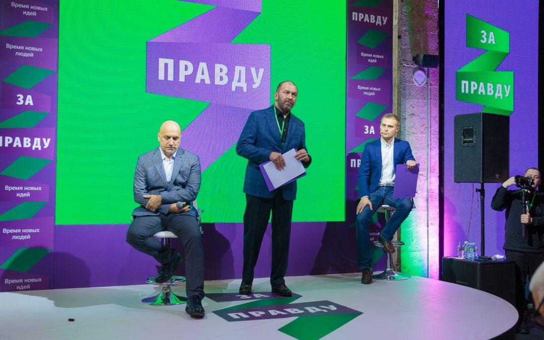 Александр Казаков рассказал об идеологии Движения ЗА ПРАВДУ