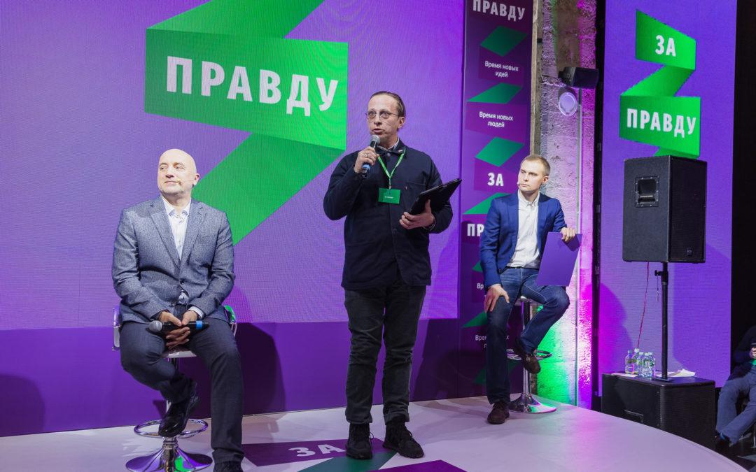 Иван Охлобыстин на съезде ЗА ПРАВДУ