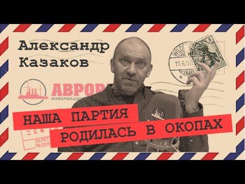 Александр Казаков: «Партия ЗА ПРАВДУ – это всерьёз»