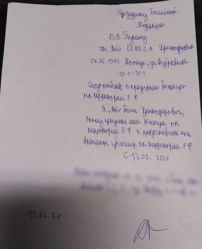 Бенес Айо попросил политическое убежище в России 1