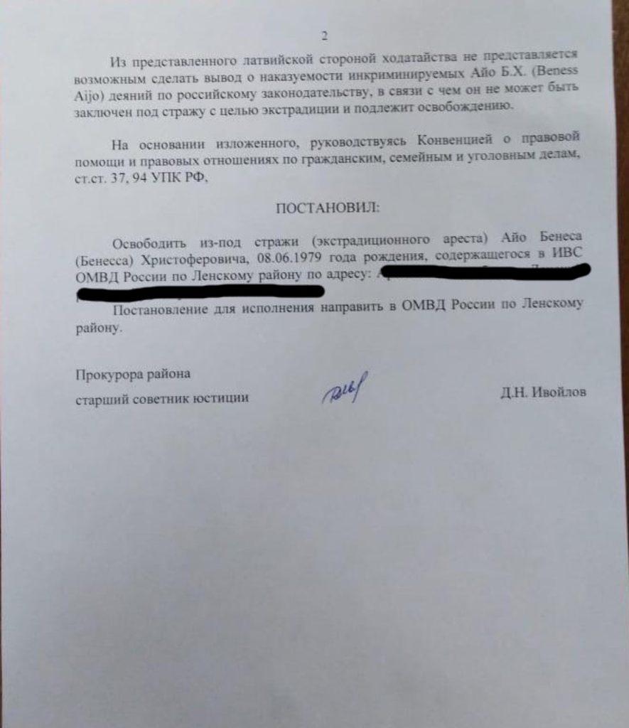 Бенес Айо попросил политическое убежище в России 2