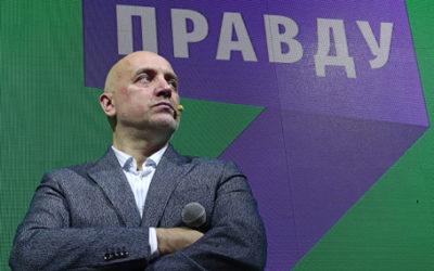 Писатель Захар Прилепин возглавил новую партию «За правду»