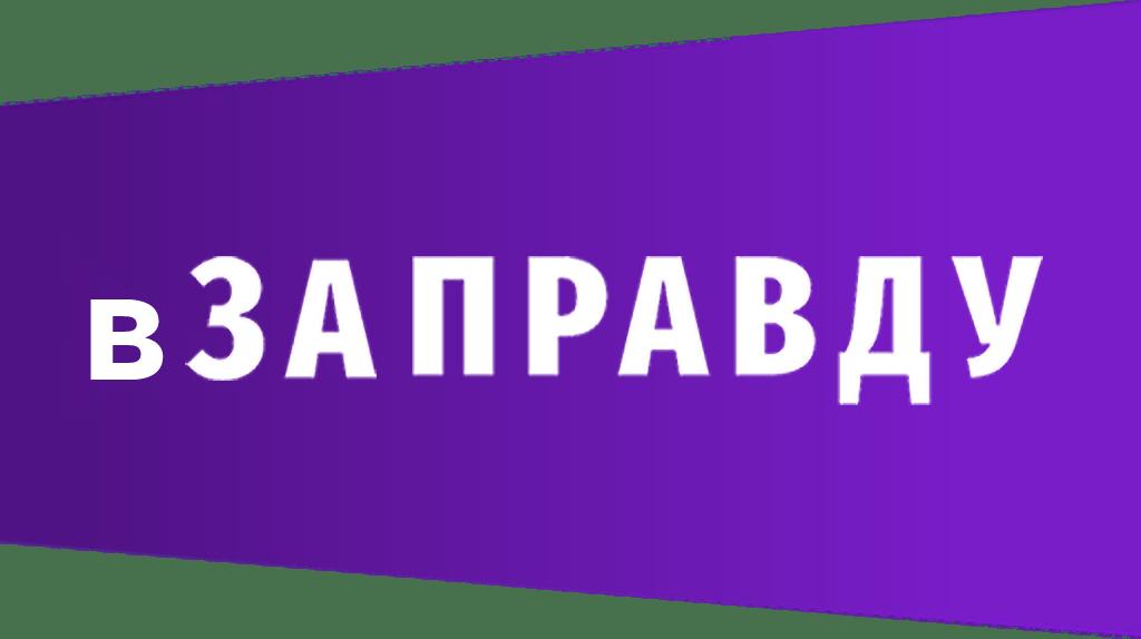 Вебинар «Проект #вЗАПРАВДУ, или как рассказать всем, что твой регион – самый лучший»