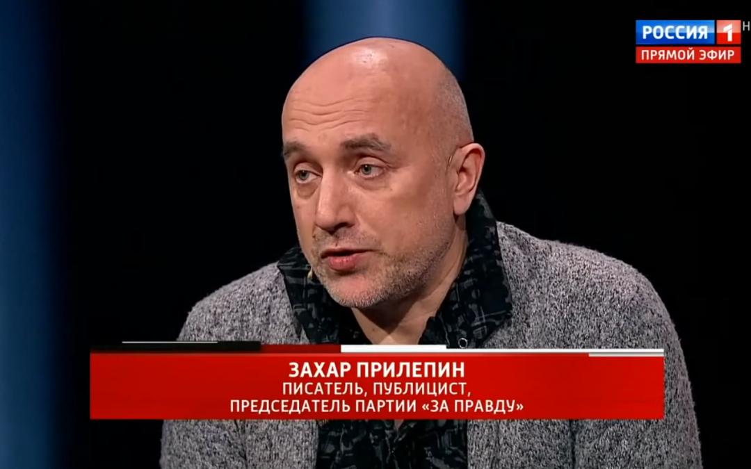 Захар Прилепин принял участие в программе «Вечер с Владимиром Соловьевым»
