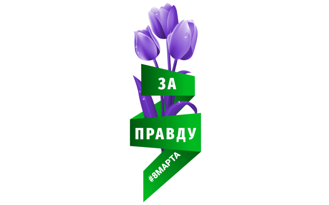 Присоединяйтесь к акции #8мартаЗАПРАВДУ!