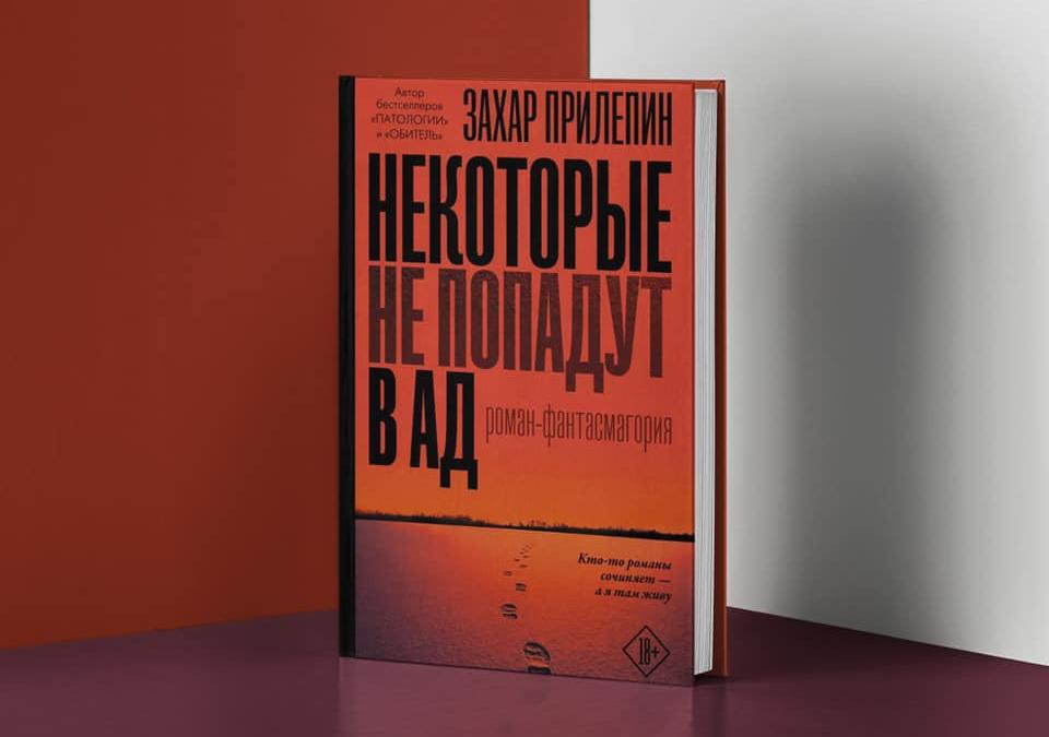Захар Прилепин стал лауреатом национальной премии «Лучшие книги и издательства года»