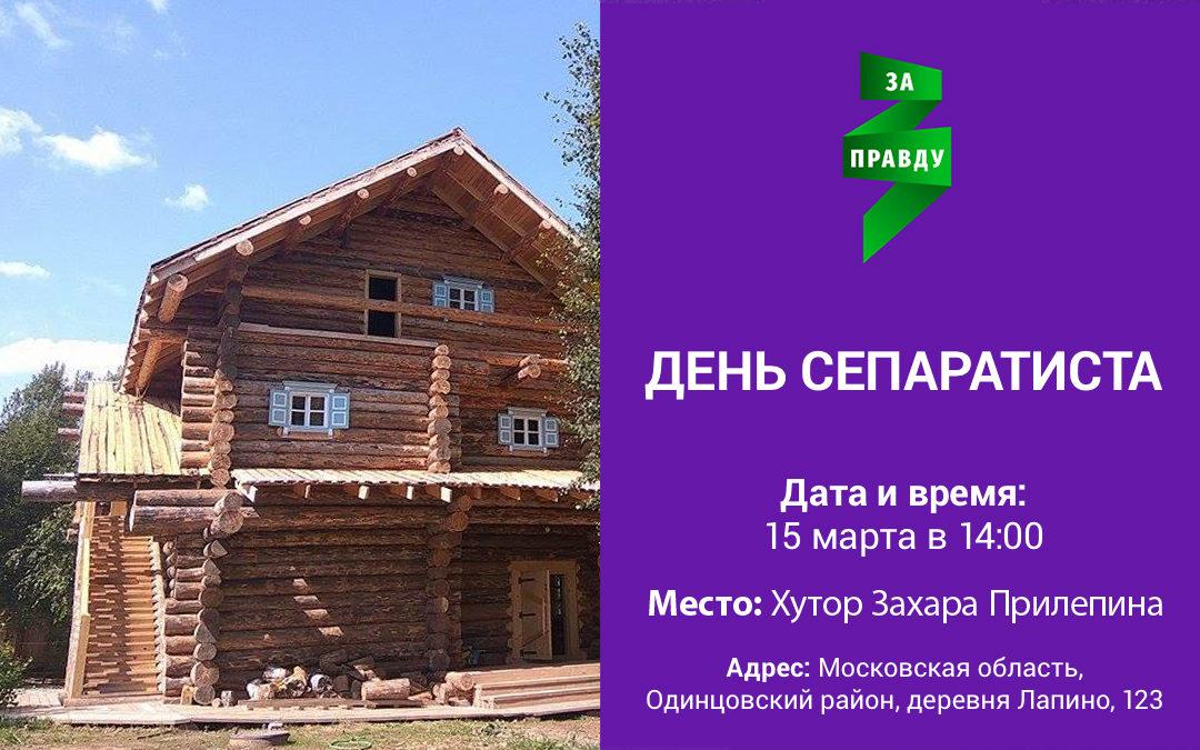 День Сепаратиста 15 марта на Хуторе Захара Прилепина.
