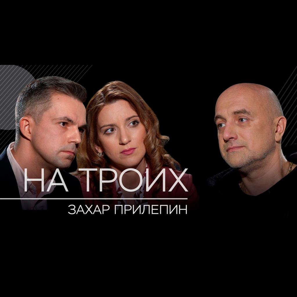 Захар Прилепин: за поправки в Конституцию, за Донбасс и «За правду» 2