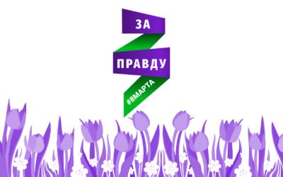 #8мартаЗАПРАВДУ – старт всероссийской акции 6 марта