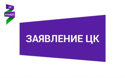 Заявление ЦК об экономике