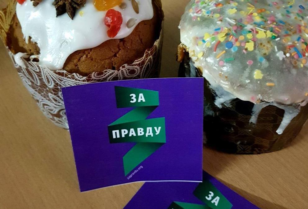 Волонтеры Движения ЗА ПРАВДУ в Перми поздравили медиков с наступающим праздником Пасхи