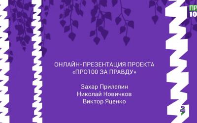 «ПРО100 ЗА ПРАВДУ»: дан старт партийному кадровому проекту