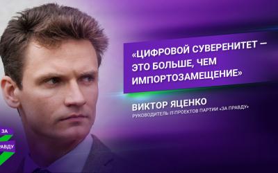 Цифровая трансформация и политика импортозамещения в современной России