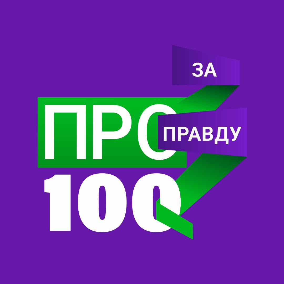 ПРО100 ЗА ПРАВДУ 1
