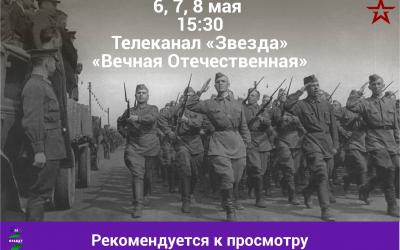 Премьера документального сериала Захара Прилепина «Вечная Отечественная»
