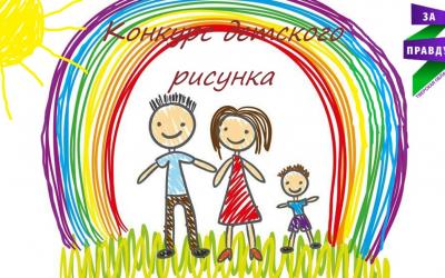 Сторонники в Твери запустили конкурс детского рисунка