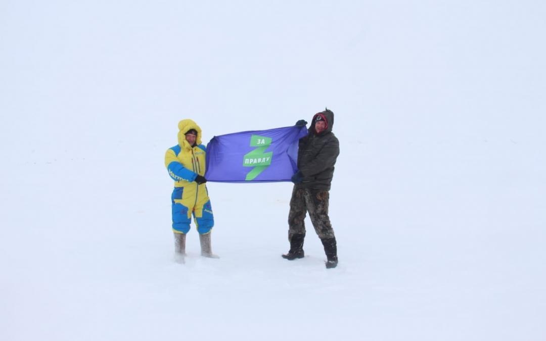 Активисты из Кургана подняли партийный флаг на Новосибирских островах