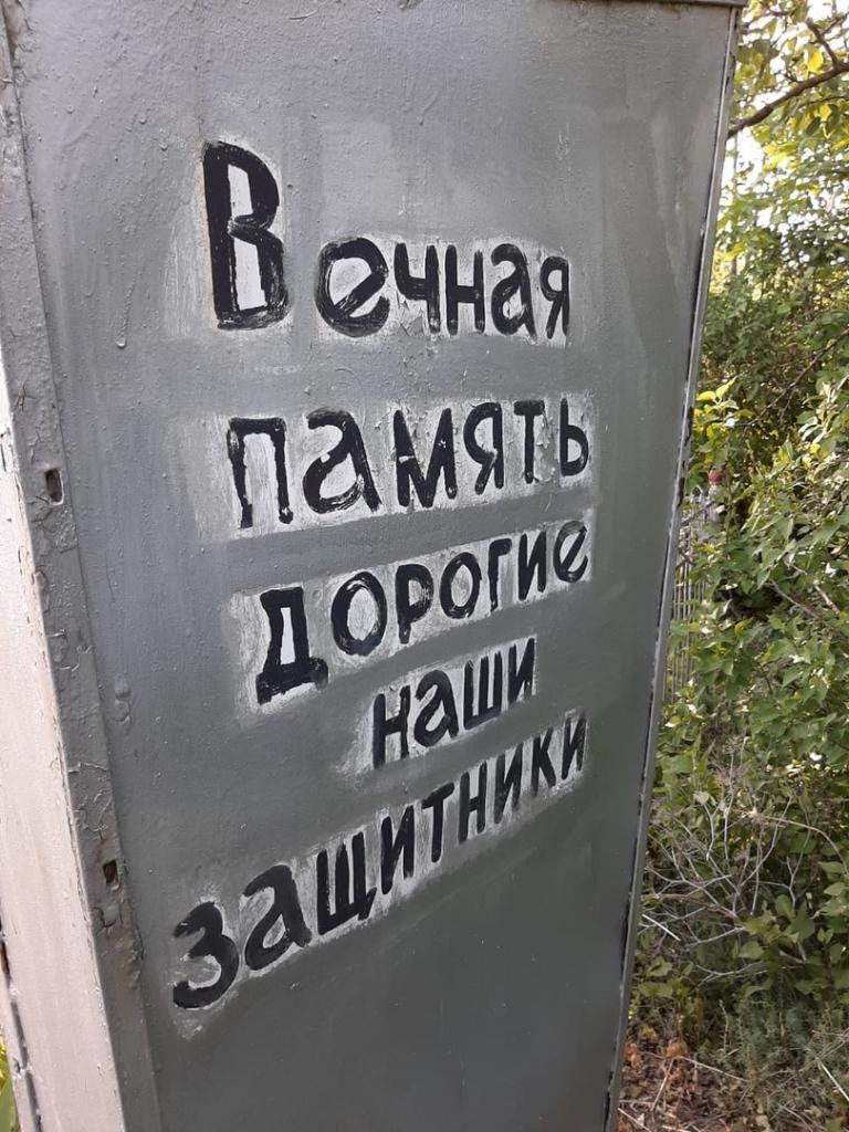 Добровольцы в Воронеже восстанавливают памятники войны 2