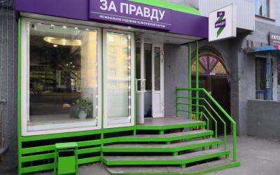 В Новосибирске открылся предвыборный штаб партии