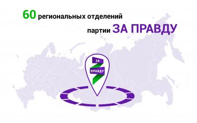Партия ЗА ПРАВДУ зарегистрировала 60 отделений