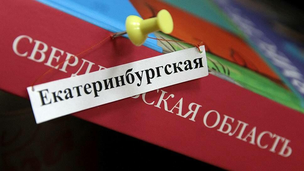 «Необходимо идти в будущее, взяв с собой всё лучшее из прошлого»: об идее переименования Свердловской области