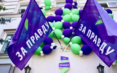 Зарегистрирован первый список кандидатов партии ЗА ПРАВДУ