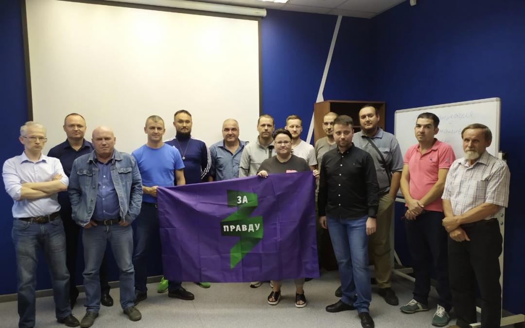 В Иркутске состоялось общее собрание регионального отделения Движения ЗА ПРАВДУ