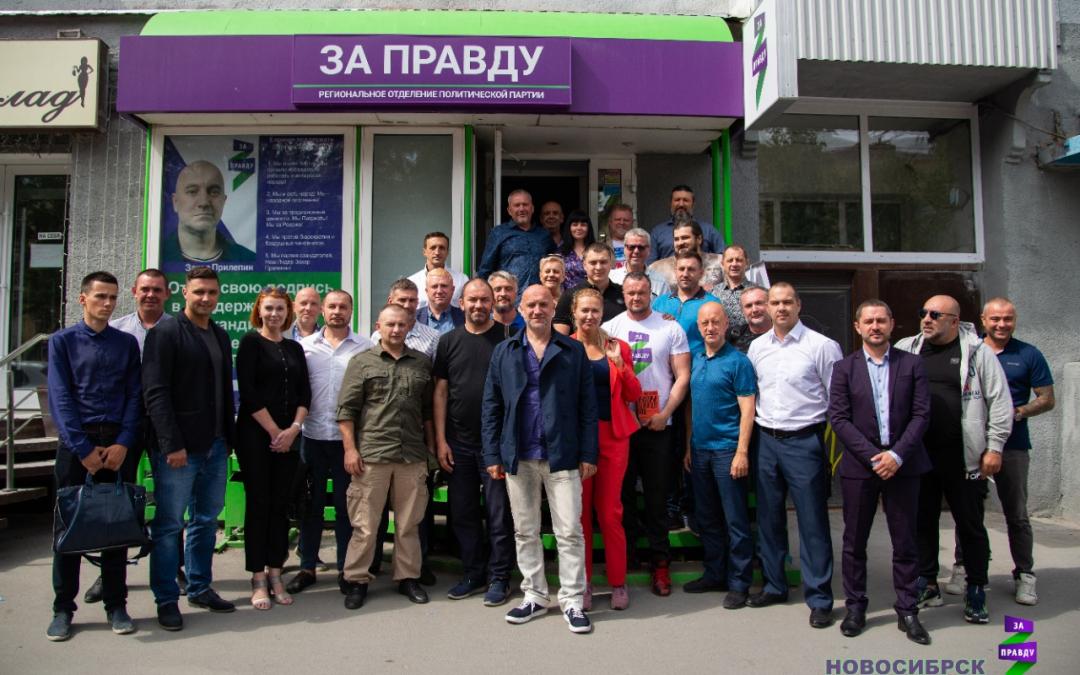 Захар Прилепин встретился с кандидатами от партии ЗА ПРАВДУ в Новосибирске