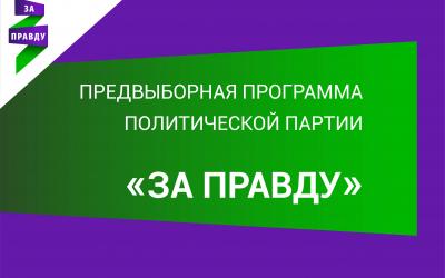 Опубликована предвыборная программа партии