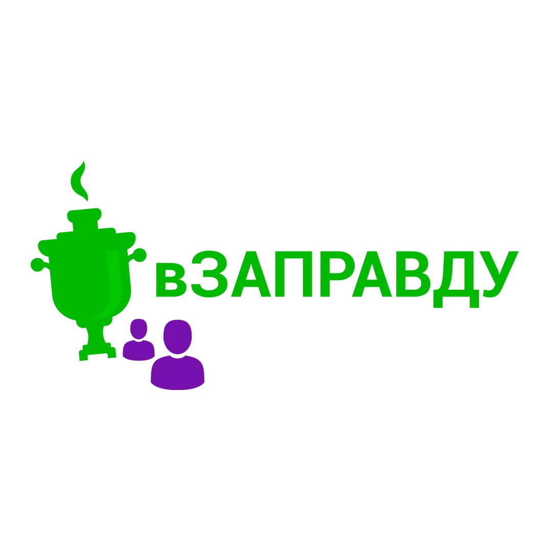 вЗАПРАВДУ 1