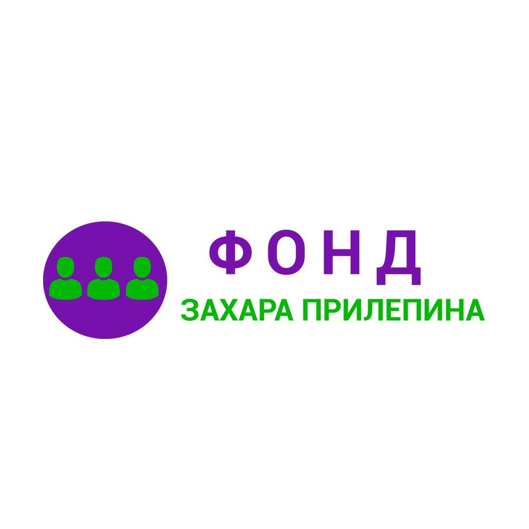 Фонд Захара Прилепина 1