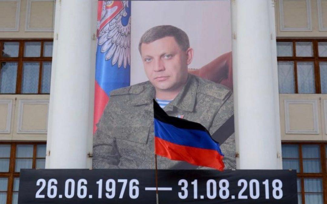Памяти Александра Владимировича Захарченко