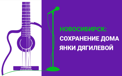 Новосибирск – Родина русского рока