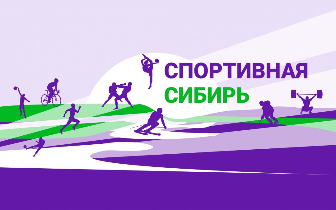Спортивная Сибирь