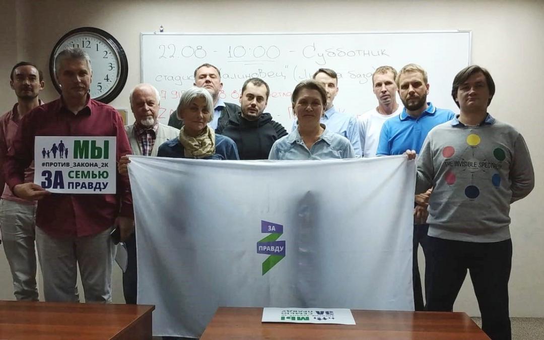 В Екатеринбурге прошло собрание активистов Движения ЗА ПРАВДУ
