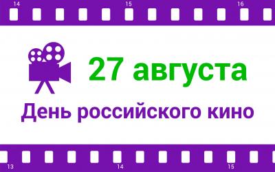 У российского кино свой особенный путь