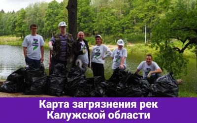 Сколько в Калужской области загрязнённых рек? Партия ЗА ПРАВДУ рассказывает правду