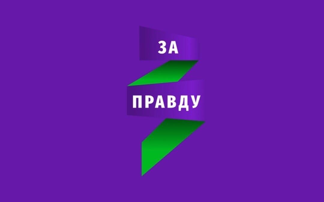 Зарегистрирован третий список партии ЗА ПРАВДУ
