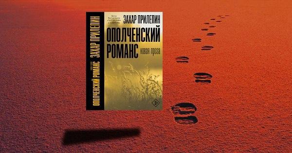 «Ополченский романс» Захара Прилепина