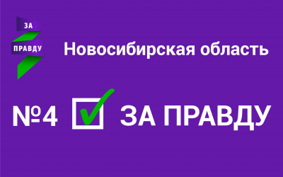 Партия ЗА ПРАВДУ в Новосибирске – № 4 в избирательном бюллетене