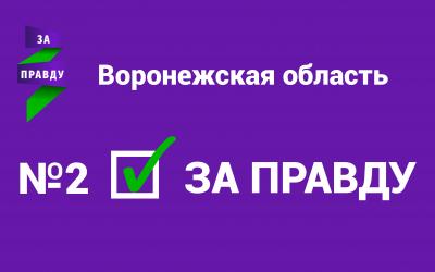Партия ЗА ПРАВДУ – № 2 в избирательном бюллетене в Воронежской области