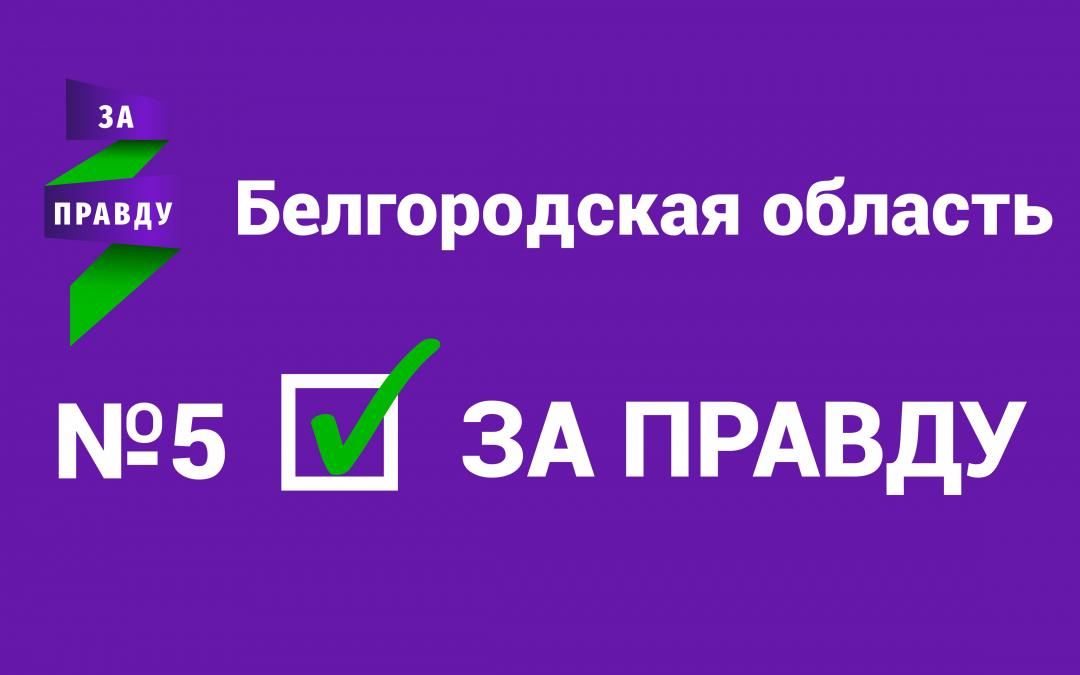 Партия ЗА ПРАВДУ – № 5 в избирательном бюллетене Белгородской области