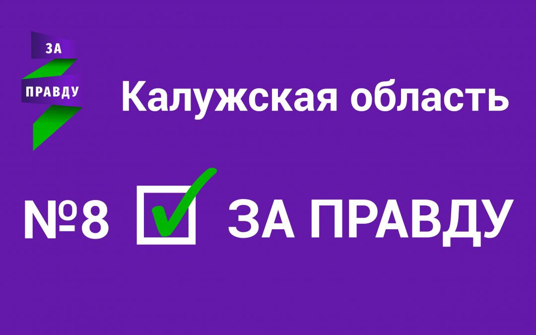 Партия ЗА ПРАВДУ – № 8 в избирательном бюллетене Калужской области